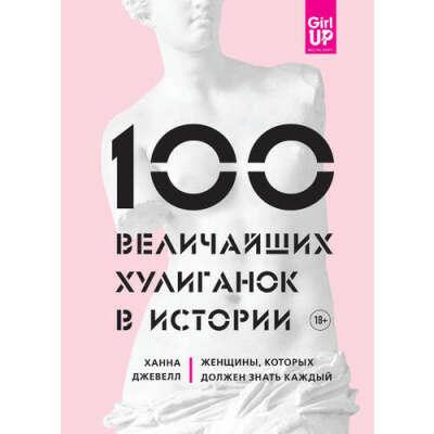 100 величайших хулиганок в истории. Женщины, которых должен знать каждый, автор Ханна Джевелл