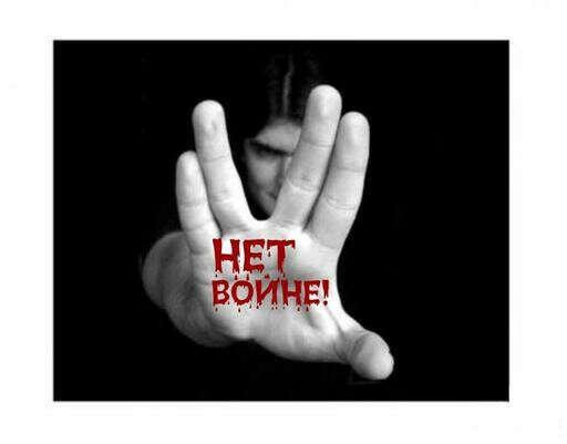 Хочу что бы на Донбассе не было ВОЙНЫ!