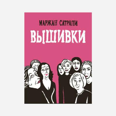 Маржан Сатрапи «Вышивки»