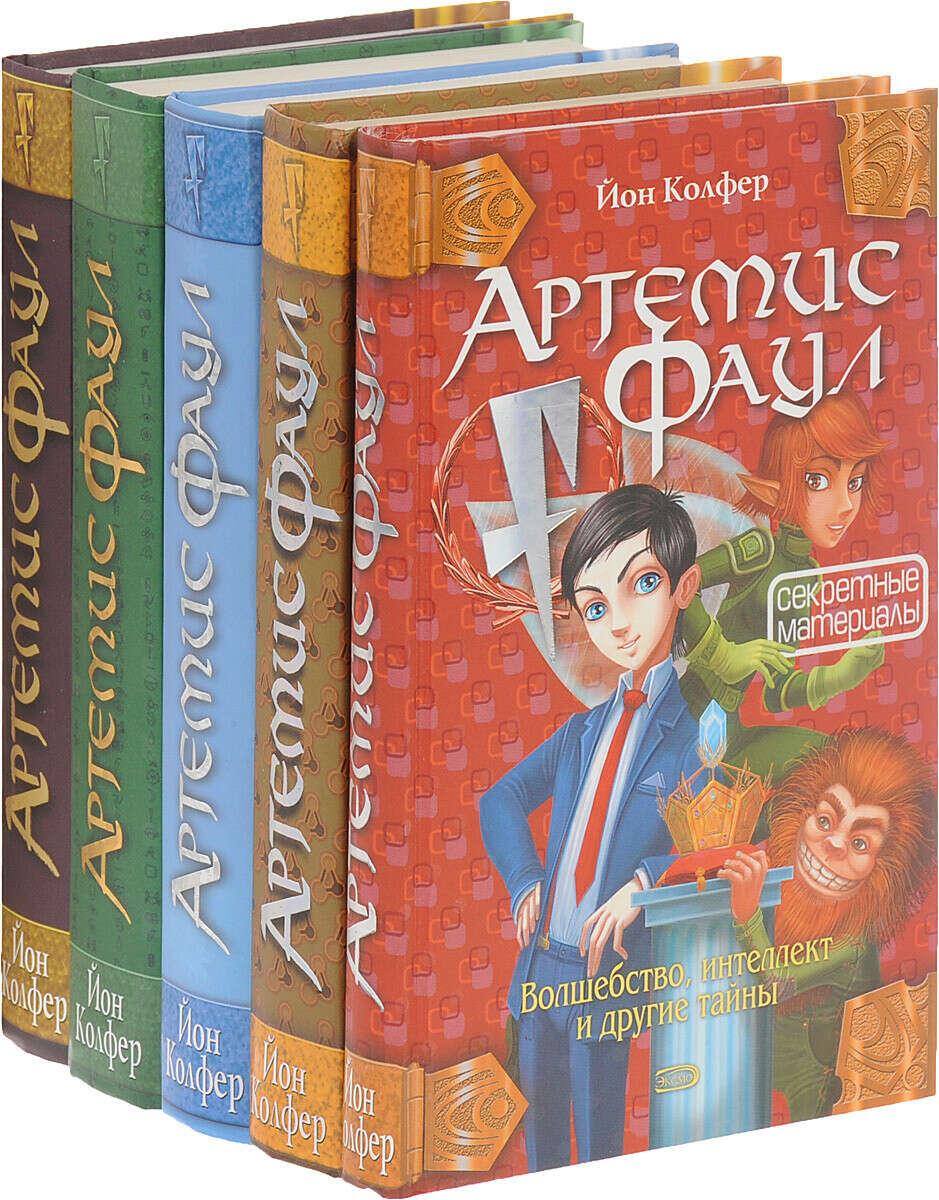 Книги цикла «Артемис Фаул»