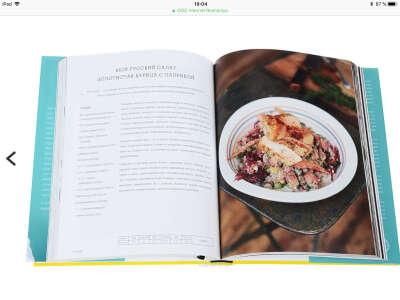 Джейми Оливер рецепты 2