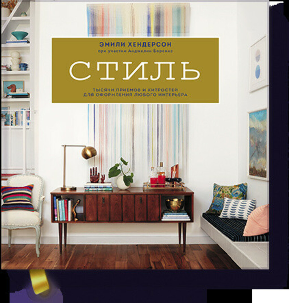 Стиль (Эмили Хендерсон, Анджелин Борсикс) — купить в МИФе