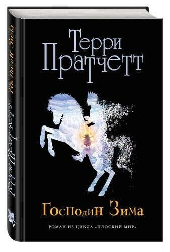 Господин Зима, автор Пратчетт Терри