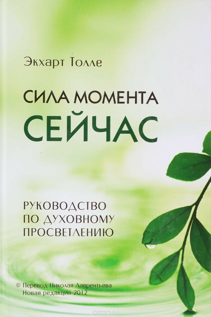 """Сила Момента СЕЙЧАС"" Экхарт Толле"