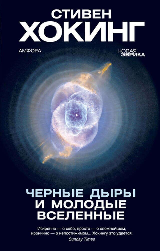 Стивен Хокинг. Черные дыры и молодые вселенные