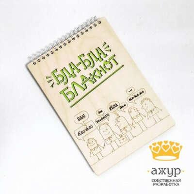 Блокнот-скетчбук Ежедневник A5 из дерева Бла-Бла-Блакнот Комикс с человечками BlokDer43
