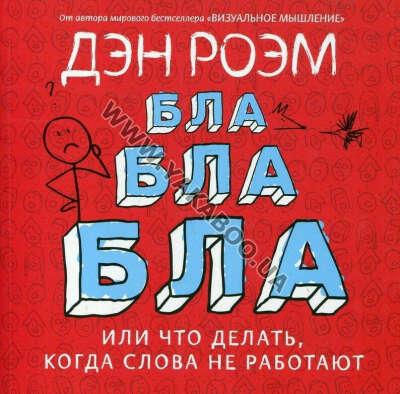 """Книга Дэн Роэм """"Бла-бла-бла. Что делать, когда слова не работают (2012)"""""""