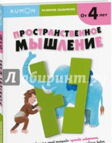Рабочие тетради KUMON — издательство «Манн, Иванов и Фербер»