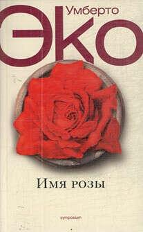 Умберто Эко (все книги)