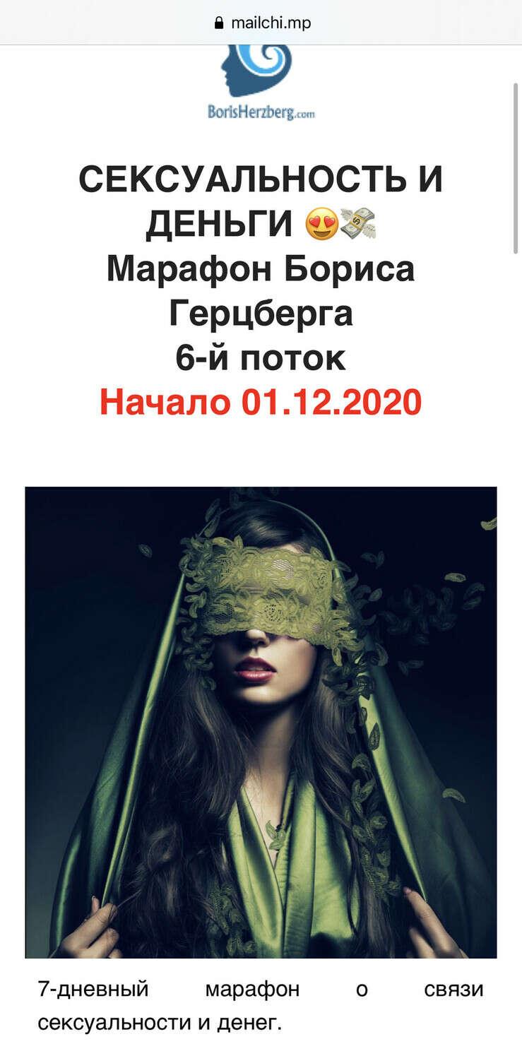 СЕКСУАЛЬНОСТЬ И ДЕНЬГИ ???????? Марафон Бориса Герцберга