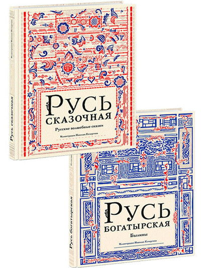Русь богатырская. Русь сказочная. Кн. 1,2, ИД НИГМА