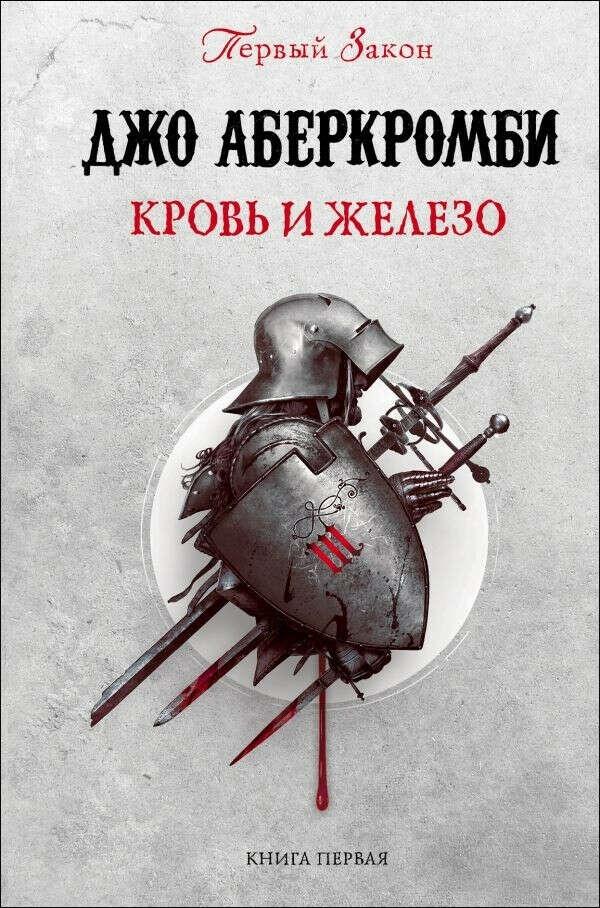 "Д. Аберкромби ""Первый закон"", трилогия"