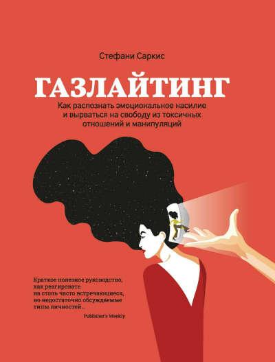«Газлайтинг», Стефани Саркис