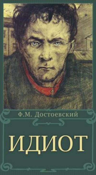 """Достоевский Ф.М. """"Идиот"""""""