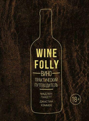 Wine Folly от Мадлен Пакетт, Джастин Хэммек