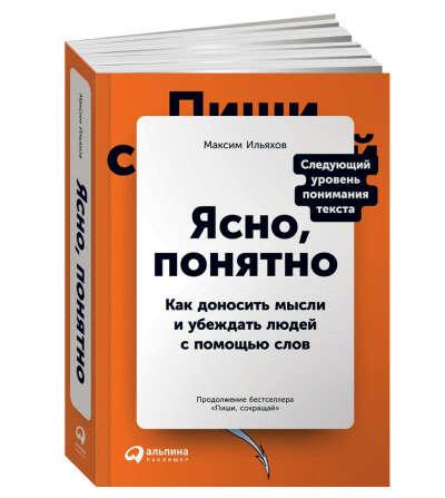 """""""Ясно понятно"""" – Максим Ильяхов"""