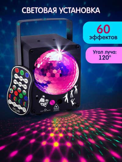СУПЕР Диско шар, Проектор лазерный, для домашней дискотеки Орбита 19345186 купить за 2959 ₽ в интернет-магазине Wildberries