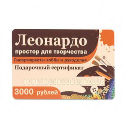 Подарочный сертификат леонардо