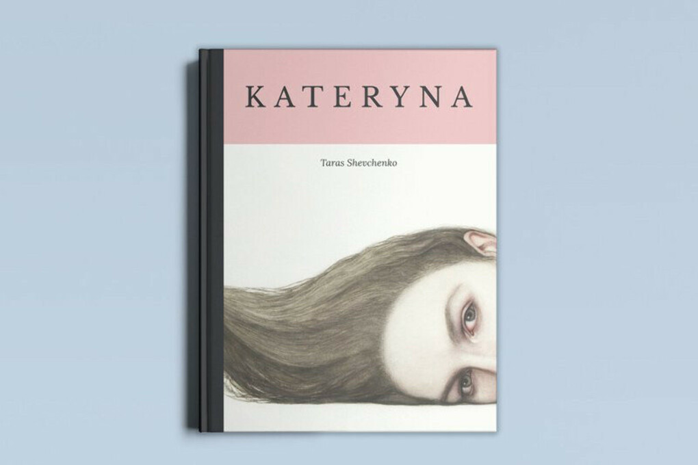 Kateryna by Taras Shevchenko (in English, Publishing house Osnovy)