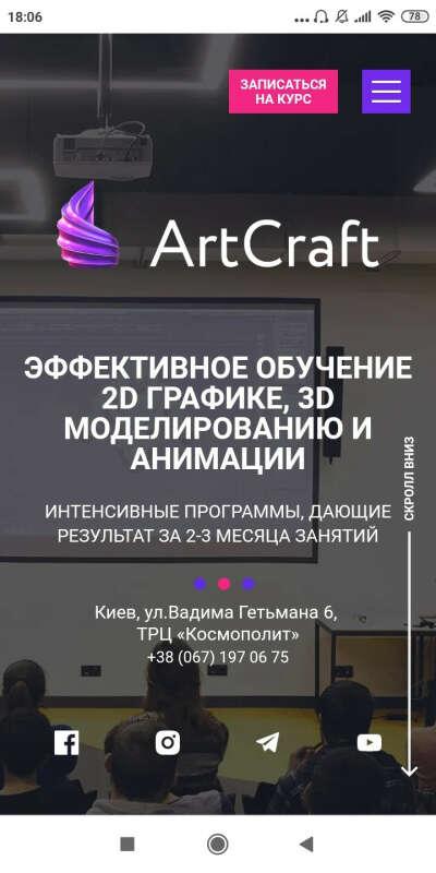 Курс 2d графики в artcraft school