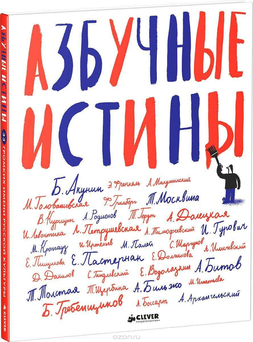 """книга """"Азбучные истины"""""""