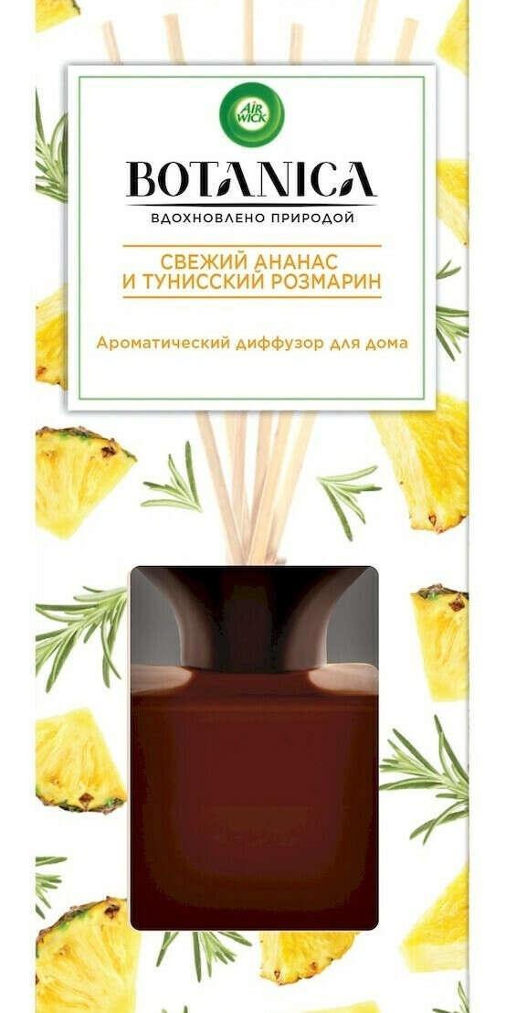 Диффузор Ананас и розмарин