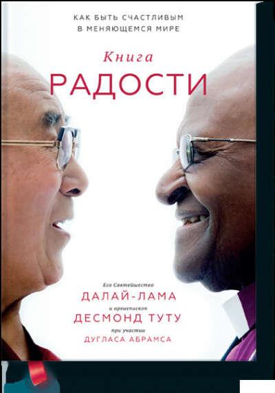 Книга радости. Как быть счастливым в меняющемся мире (Далай-лама XIV, Десмонд Туту)