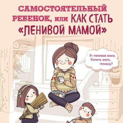 """Серию из 3х книг Анны Быковой """"Ленивая мама"""""""