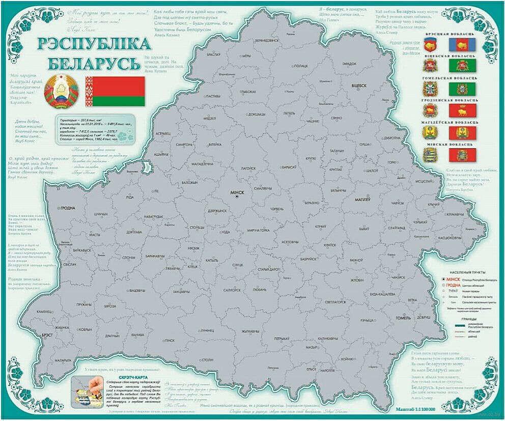 Скрэтч-карта Рэспублікі Беларусь (70х60 см) - на OZ.by