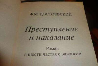 """Прочитать книгу """"Преступление и наказание""""."""