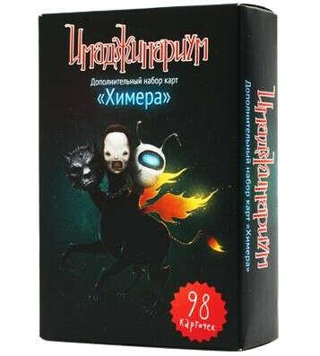 Расширение для игры Имаджинариум - Химера