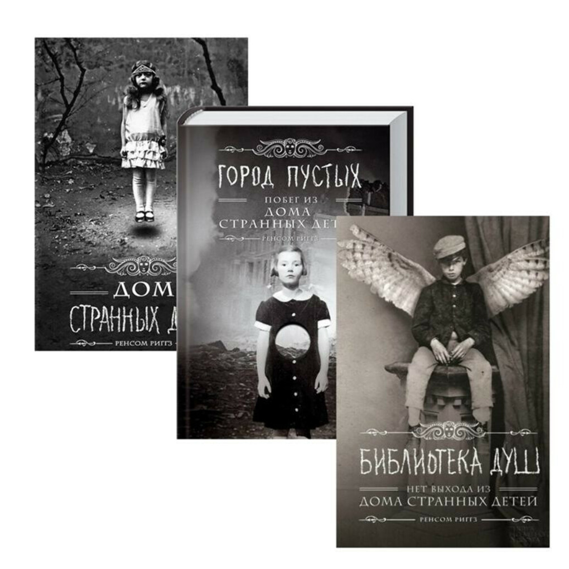 Серия книг Мисс Перегрин:Дом странных детей,Город пустых,Библиотека душ