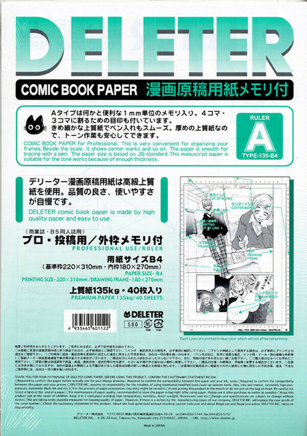 [DELETER MANGA SHOP]Comic Paper, B4, with scaleA, 135kg Thick, 40 sheets (B4,A,135kg)