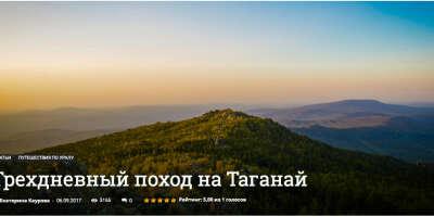 Поход на Таганай