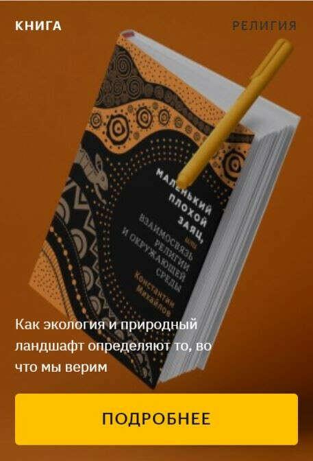 Книга «Маленький плохой заяц, или Взаимосвязь религии и окружающей среды»