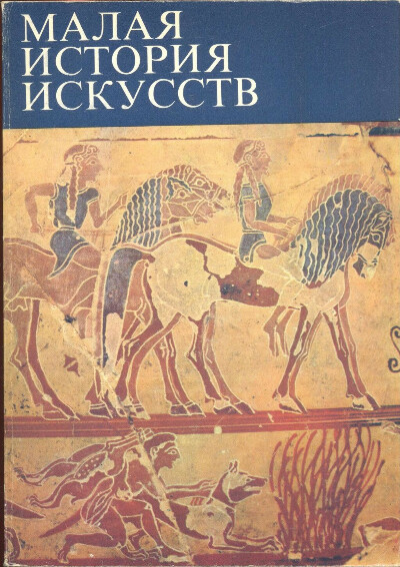 Малая история искусств. Античное искусство