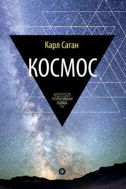 Космос. Эволюция Вселенной, жизни и цивилизации – Карл Саган