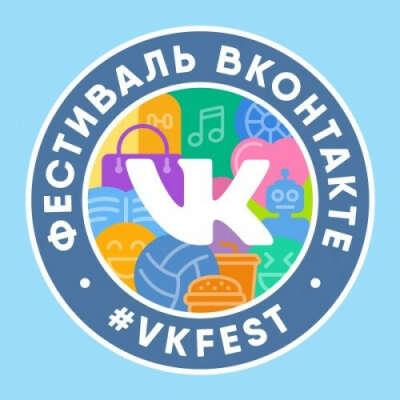 Билет на VK Fest 2019