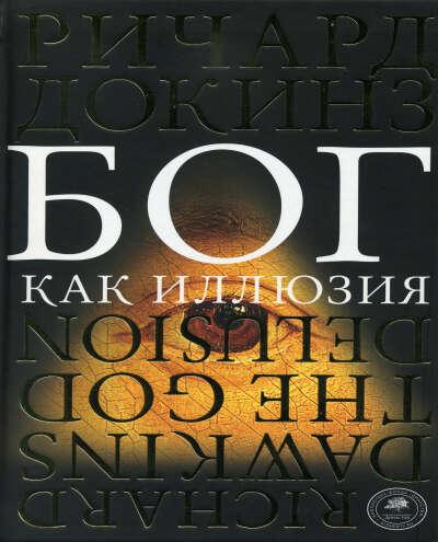 "Книга Ричарда Докинза ""Бог как иллюзия"""