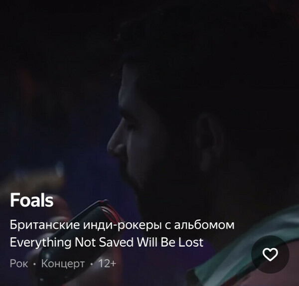 Билет на концерт Foals в Москве