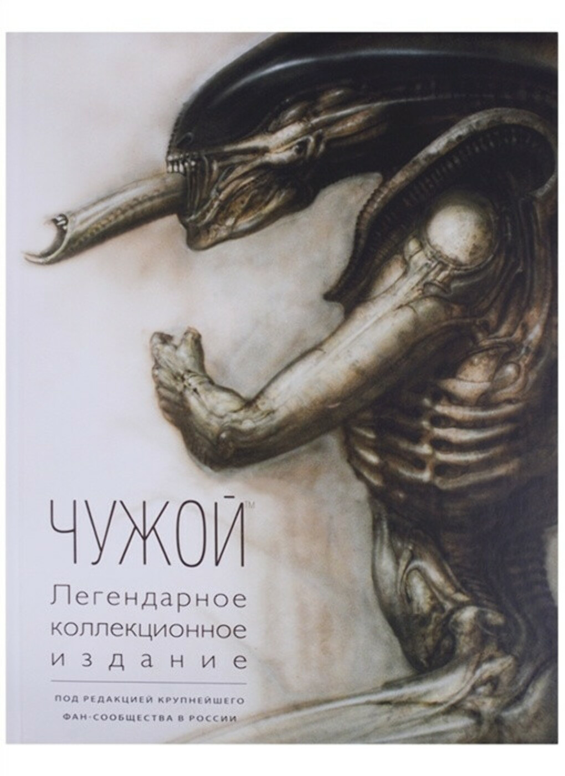 ЧУЖОЙ. книга