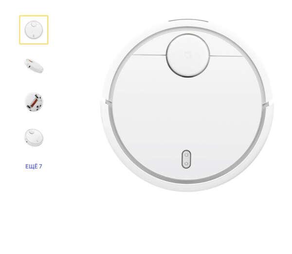 Робот-пылесос Xiaomi Mi Robot Vacuum Cleaner чтобы к умному дому подключить