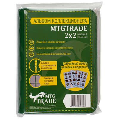 Альбом коллекционера MTGTRADE 2x2 молния (зеленый)