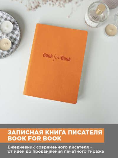 Планер писателя Book for Book, цвет мандарин