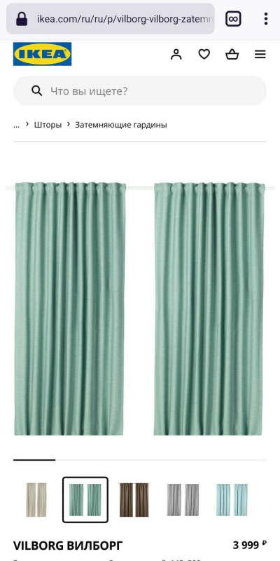 Затемняющие шторы из  Икеи светло-зелёного цвета