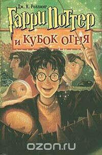 Гарри Поттер и кубок огня РОСМЭН