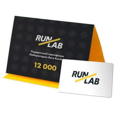 Подарочный сертификат RunLab