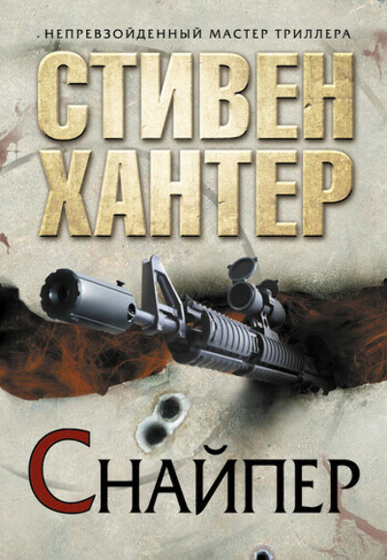 Стивен Хантер «Снайпер»