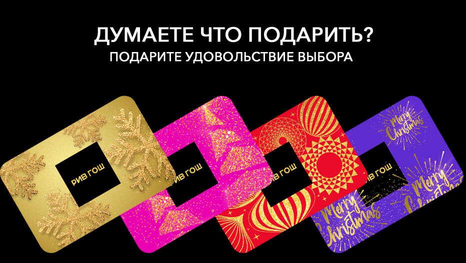 РИВ ГОШ подарочный сертификат