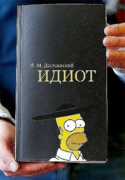 прочитать Достоевского